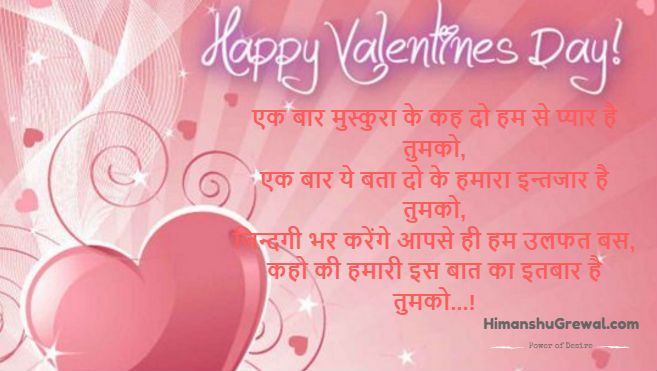 latest valentines day wishes 2017