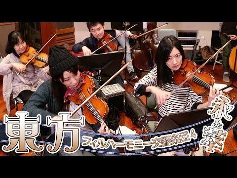趣味工房にんじんわいん 2016年冬の新譜 東方Project のキャラクターをピックアップして、迫力あるラスボス的にアレンジするシリーズ第五弾。高らかに鳴り響く金管楽器と、神々しさを演出するコーラス隊。軽やかに彩る木管群と、それらを支える弦楽器群。ギター・ドラムなど一切無し。混じりっ気無しのフルオーケストラアレ...