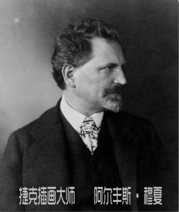 Pintor checo: Alphonse Muxía epítome del estilo Art Nouveau 〖〗 - Corte Grafito - Corte Grafito