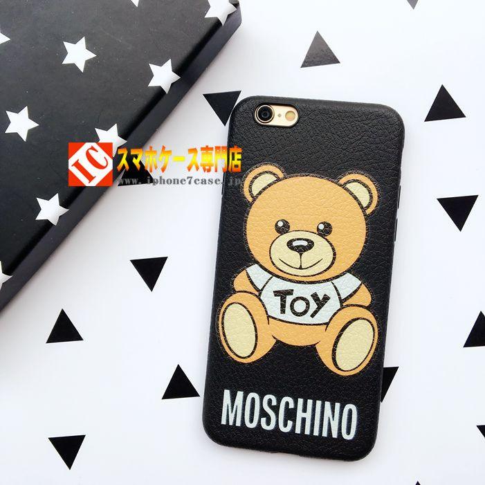 モスキーノ芸能人愛用アイフォン6s 7 plusケース保護革製カバーくま熊クマ オリジナルかわいい