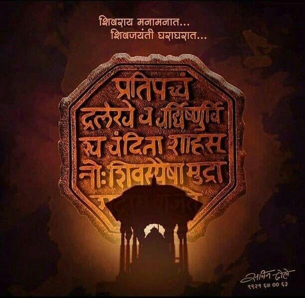 Rajmudra Shivaji Maharaj Hd Wallpaper Hanuman Hd