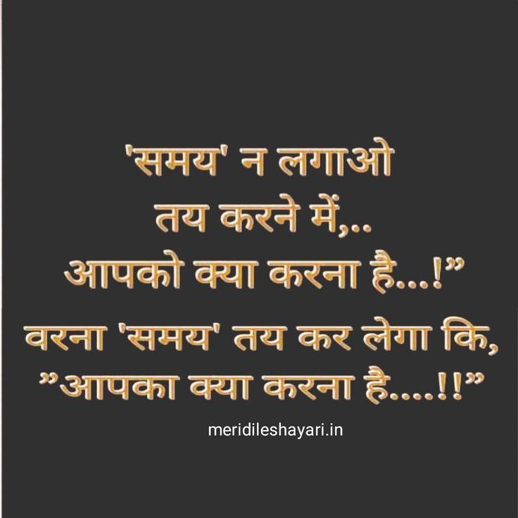 Inspirational Quotes In Hindi Inspirational Quotes Hindi