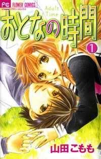 OTONA NO JIKAN Manga english, Otona no Jikan 16 - Read naruto manga in Nine Manga