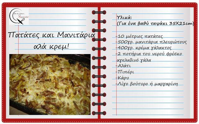 Θα σε κάνω Μαγείρισσα!: Κυρίως Πιάτα
