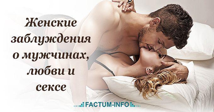 ➡ http://factum-info.net/zabluzhdeniya/chel/104-zhenskie-zabluzhdeniya-o-muzhchinah-lyubvi-i-sekse ♥ Женские заблуждения о мужчинах, любви и сексе  #FactumInfo #заблуждения #факты #психология #любовь #отношения #семья