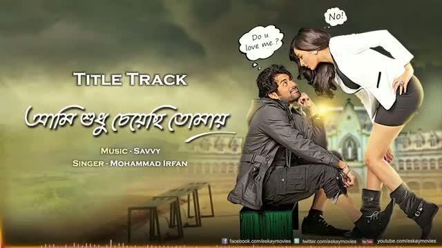 Aami Shudhu Cheyechhi Tomay 2014 Bengali Hdrip 480p 720p