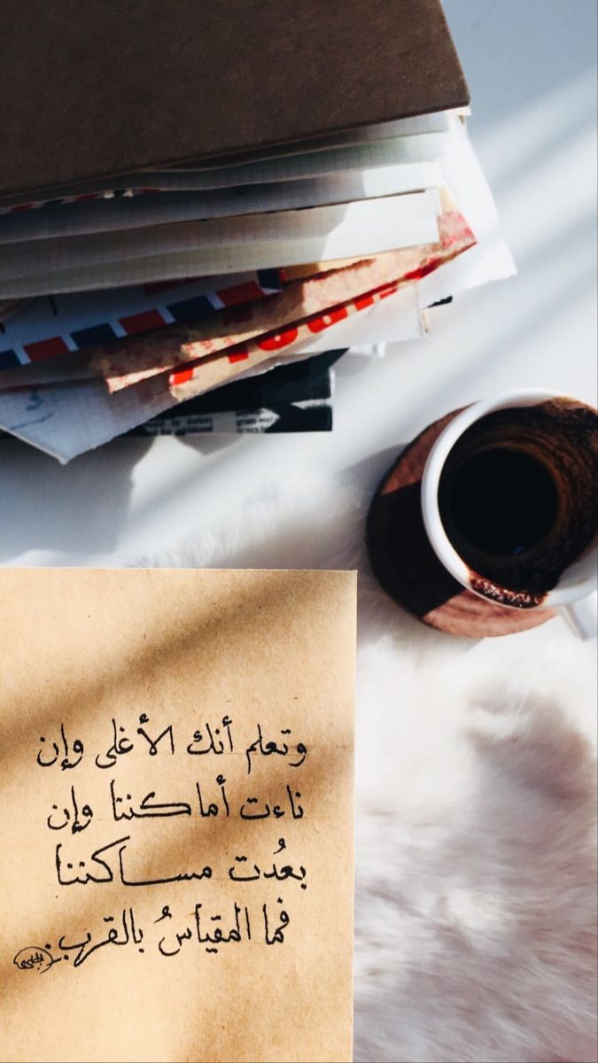 Arabic Love Quotes Beauty Iphone Wallpaper Love Words
