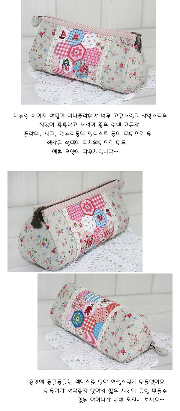 cosmetic pouch with gusset