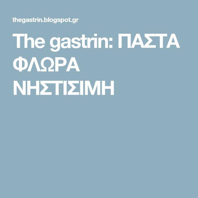 The gastrin: ΠΑΣΤΑ ΦΛΩΡΑ ΝΗΣΤΙΣΙΜΗ