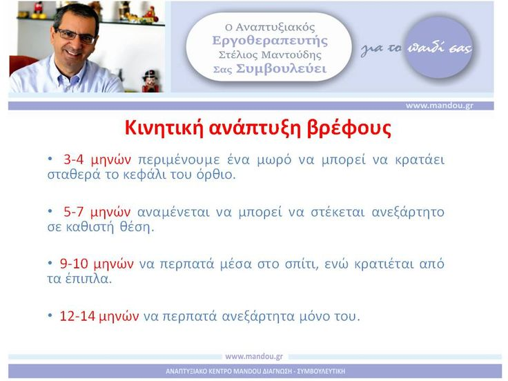 O κ. Στέλιος Μαντούδης , Αναπτυξιακός εργοθεραπευτής, αναφέρει τα κινητικά ορόσημα των βρεφών.