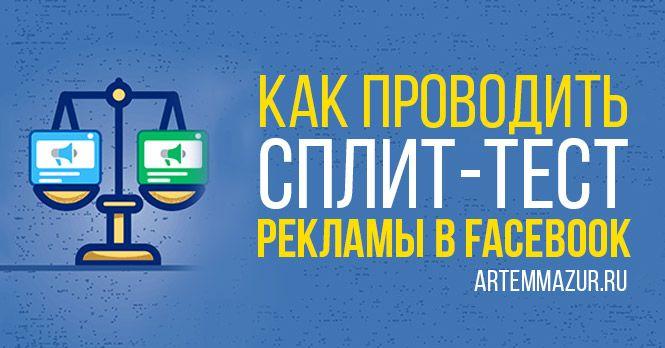 Сплит тест объявлений - неотъемлемая часть рекламы в Фейсбуке, https://artemmazur.ru/facebook/split-test-facebook.html