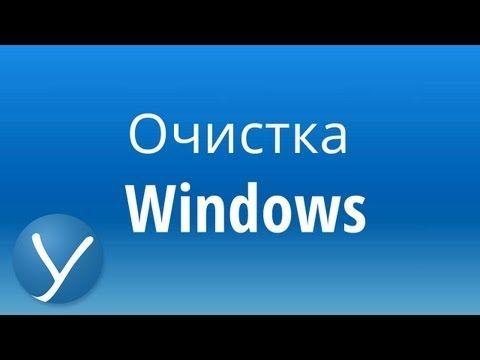 Что делать, если компьютер тормозит. Очистка Windows. Ccleaner - YouTube