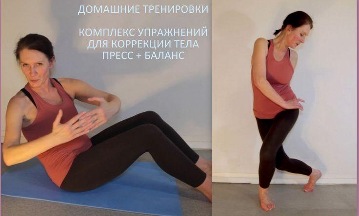 """Домашние тренировки для стройности  и гибкости тела  """" Баланс+Пресс """""""