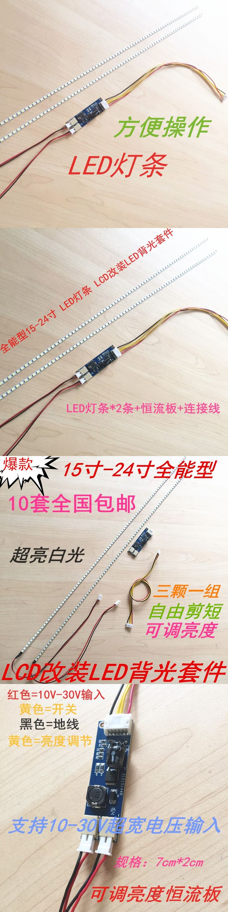 19 inch 22 inch 24 inch widescreen universal dimmable LED light bar kit LCD lamp LCD modified LED backlight