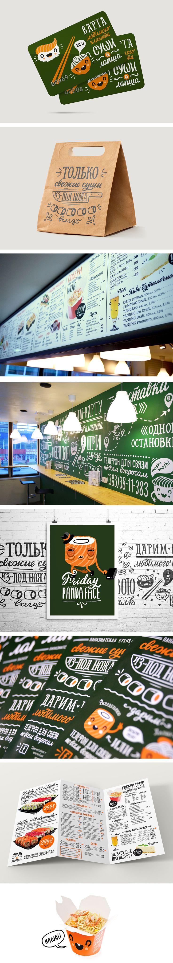 Суши&Лапша Фирменный стиль © Aleksey Kurchin The whole #Identity #packaging #branding story behind shrimp for lunch. PD