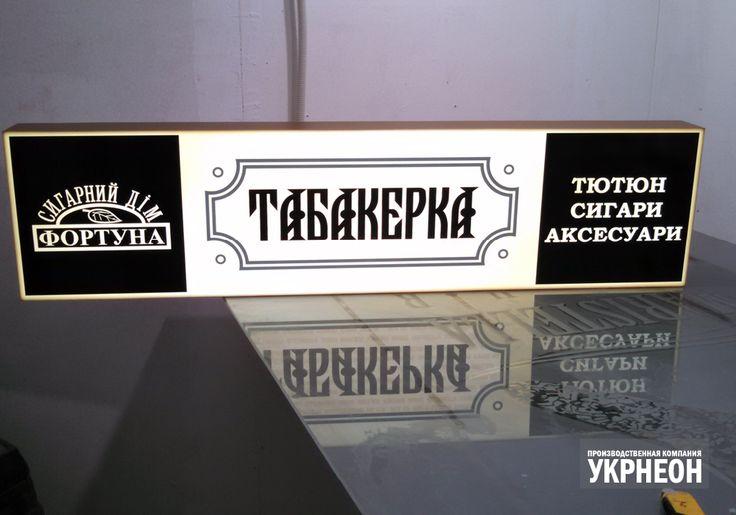 Интерьерная реклама, вывески, интерьерные логотипы на стене, информационные стенды, офисные таблички, указатели. Для заказа заходите на сайт ukrneon.com или звоните по телефону +38(048)-737-49-49.