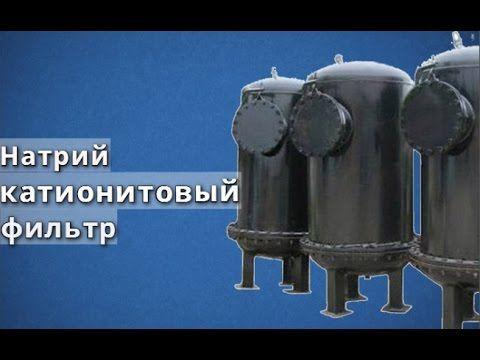 Натрий катионитовый фильтр, регенерация. Работа устройство принцип работ...