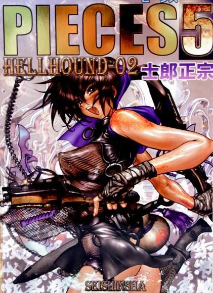 PIECES 5   HELL HOUND 02 -- Masamune Shirow