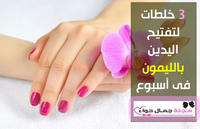 3 خلطات لتفتيح اليدين بالليمون فى أسبوع Floral Rings Floral Beauty Magazine