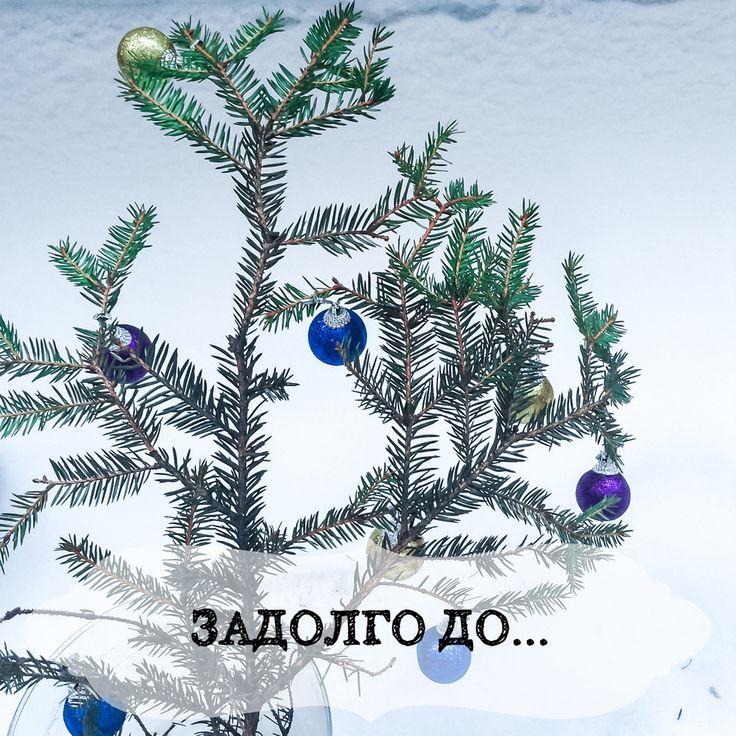 🎅НОВОГОДНЯЯ ИСТОРИЯ 🎅 📜Сохранилось мало данных о праздниках очень древних времен. Но до реформы Петра, перенесшей начало года на 1 января, Новый год отмечался на масленицу, с характерными игрищами и традициями.🎈 ❄️А вот еще древнее были другие праздники. Один из них Авсень, отмечался в январе. По поверьям, именно этот герой (Авсень) поджигал солнечное колесо и начинал Новый Год. А чтобы хорошо его встретить, нужно было накормить его особым блюдом... 🍲🍲🍲 Как думаете, каким? Пишите в…