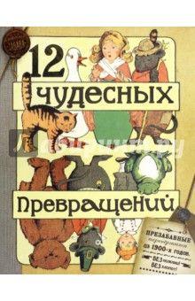 М. Глен - 12 чудесных превращений обложка книги
