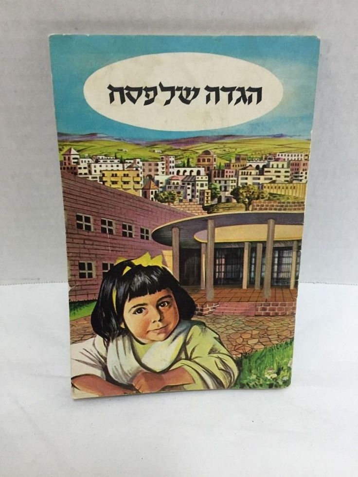 Passover Haggadah Vintage A. Regelson Hebrew English Illustrated
