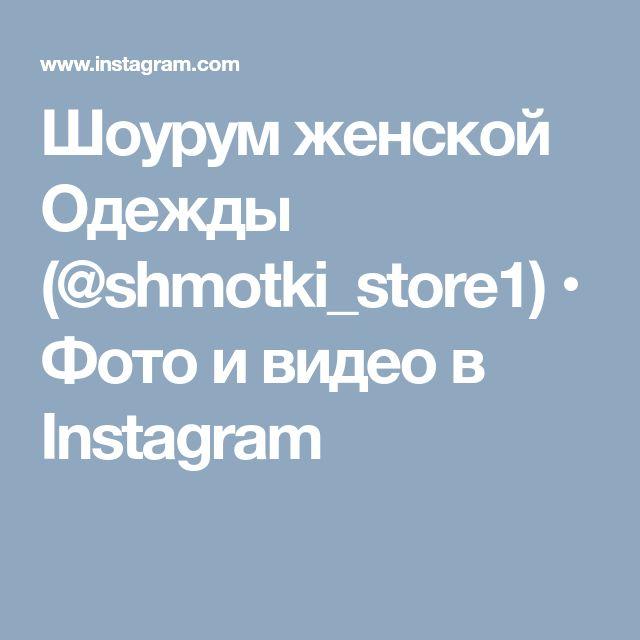 Шоурум женской Одежды (@shmotki_store1) • Фото и видео в Instagram