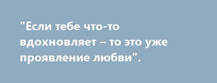 """""""Если тебе что-то вдохновляет – то это уже проявление любви"""". http://idesign.today/intervyu/dva-xudozhnika-pod-odnoj-kryshej  Получили удовольствие от выставки художников @Канівець-і-Шерстюк-307373032784927  и не упустили момент окунуться в закулисную жизнь творческой пары. Читаем:"""
