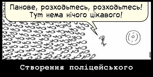Створення поліцейського. Сперматозоїд до інших сперматозоїдів: - Панове, розходьтесь, розходьтесь! Тут нема нічого цікавого! (Гумор про поліцейських, поліцію, карикатури, приколи, приколы, карикатуры, юмор о полицейских, полиции)