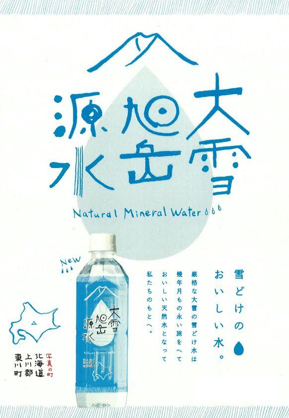 大雪旭岳源水ポスター