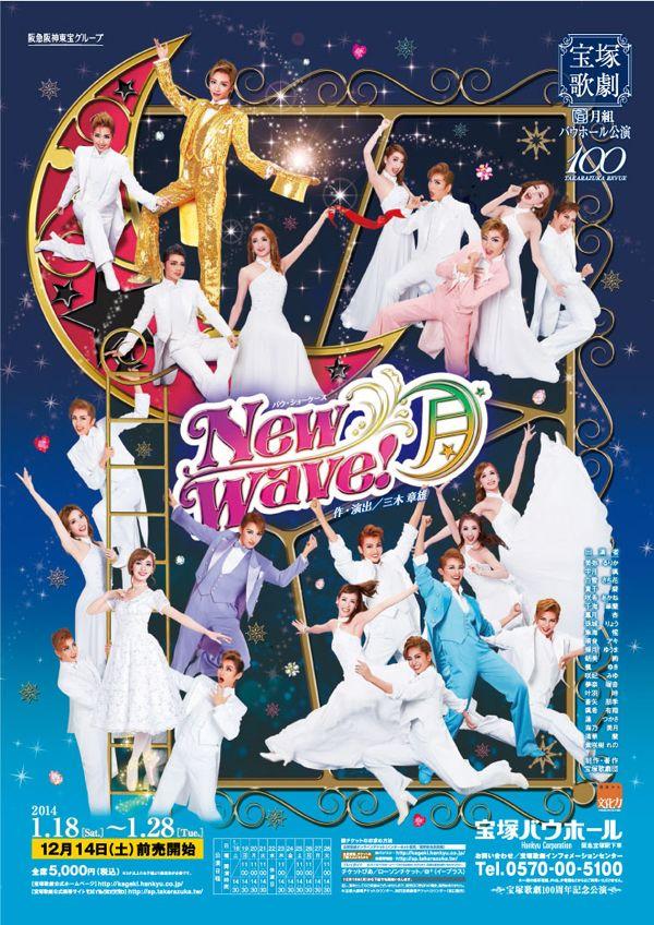 月組公演 バウ・ショーケース 『New Wave! -月-』