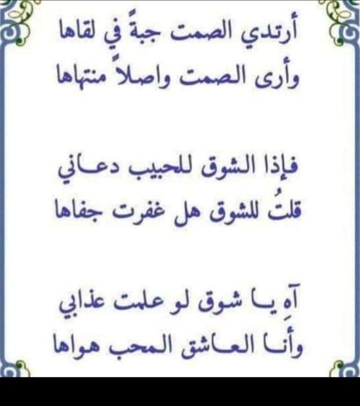 Pin By Yousef Mftah On لغة عربية In 2020 Arabic Poetry Poetry Math