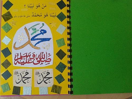 livre sur le Prophète sallallahu alayhi wa sallam