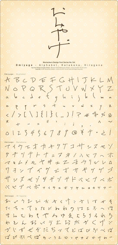 Omiyage - Alphabet, Katakana, Hiragana