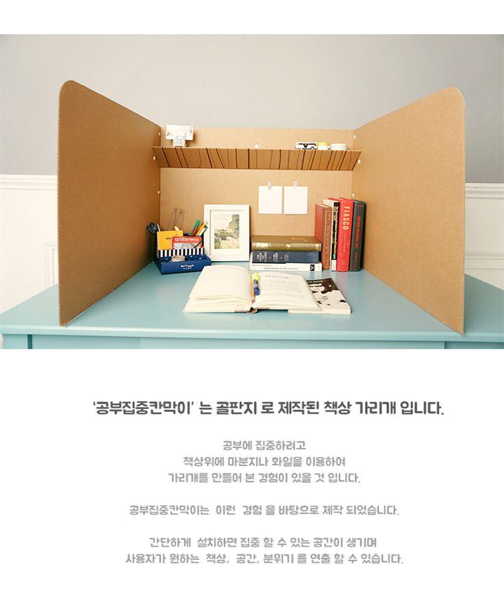 공부집중 위한 책상 독서실 책상소품 칸막이 파티션 - G마켓 모바일