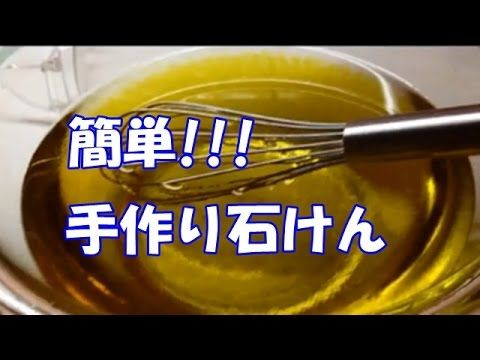 簡単!!!手作り石けん - YouTube