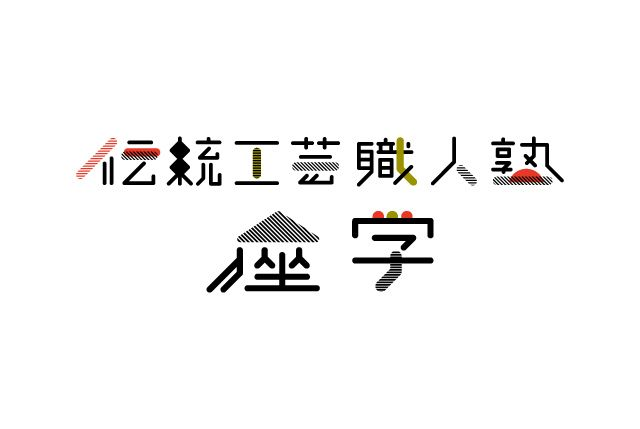 dento_kogei_juku_logo.jpg