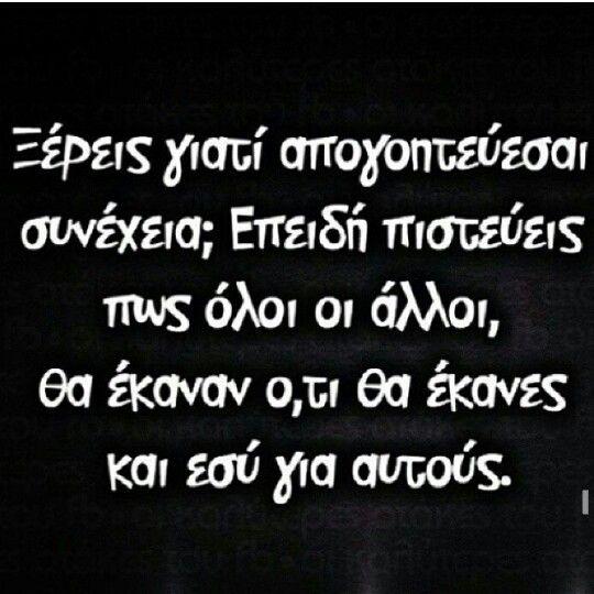 Αλλά αυτό δεν σημαίνει ότι πρέπει να πάψουμε να νοιαζομαστε για τους άλλους.Η ζωή είναι πολύ μικρή για να ήμαστε μονίμως τσαντισμένοι.Όπως είπε κι ο Τ. Λειβαδίτης <<κι αν δεν πεθαίνουμε ο ένας για τον άλλον , ήμαστε ήδη νεκροί>>. #greekquotes