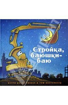 Ринкер Даски - Стройка, баюшки-баю обложка книги