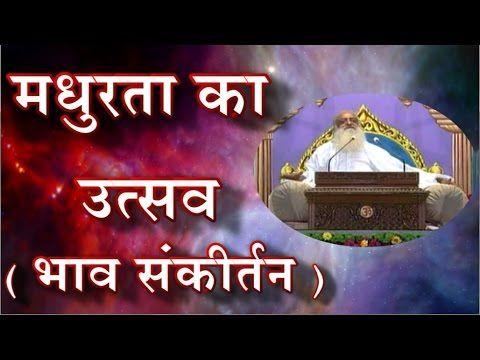 sant shri asharam bapu madhur bhav sankirtan #asharam #bapu #madhur #bhav #sankirtan