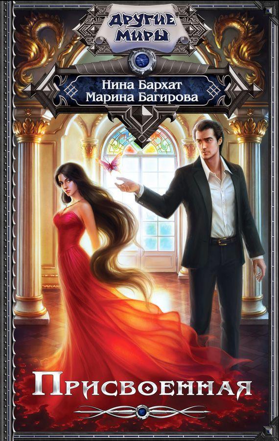 Картинки по запросу обложки русское любовное фэнтези