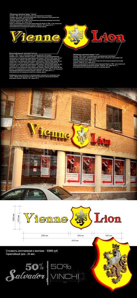 """Проект вывески ресторана """"Vienne Lion"""" с указанием материалов и технологий изготовления"""