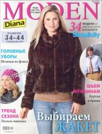 "Diana moden № 2 2012. (Sewing) ""kladovochku"