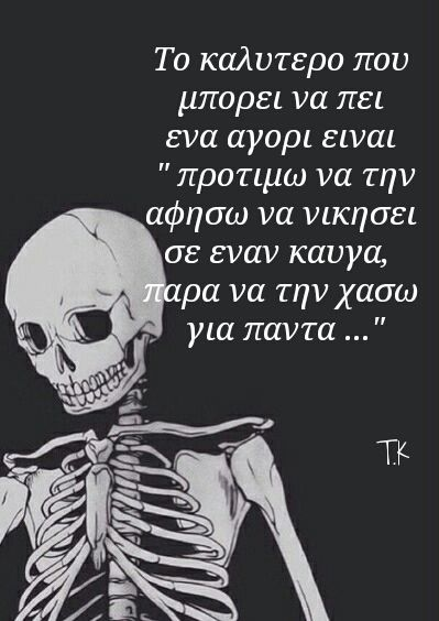 greek posts greek quotes