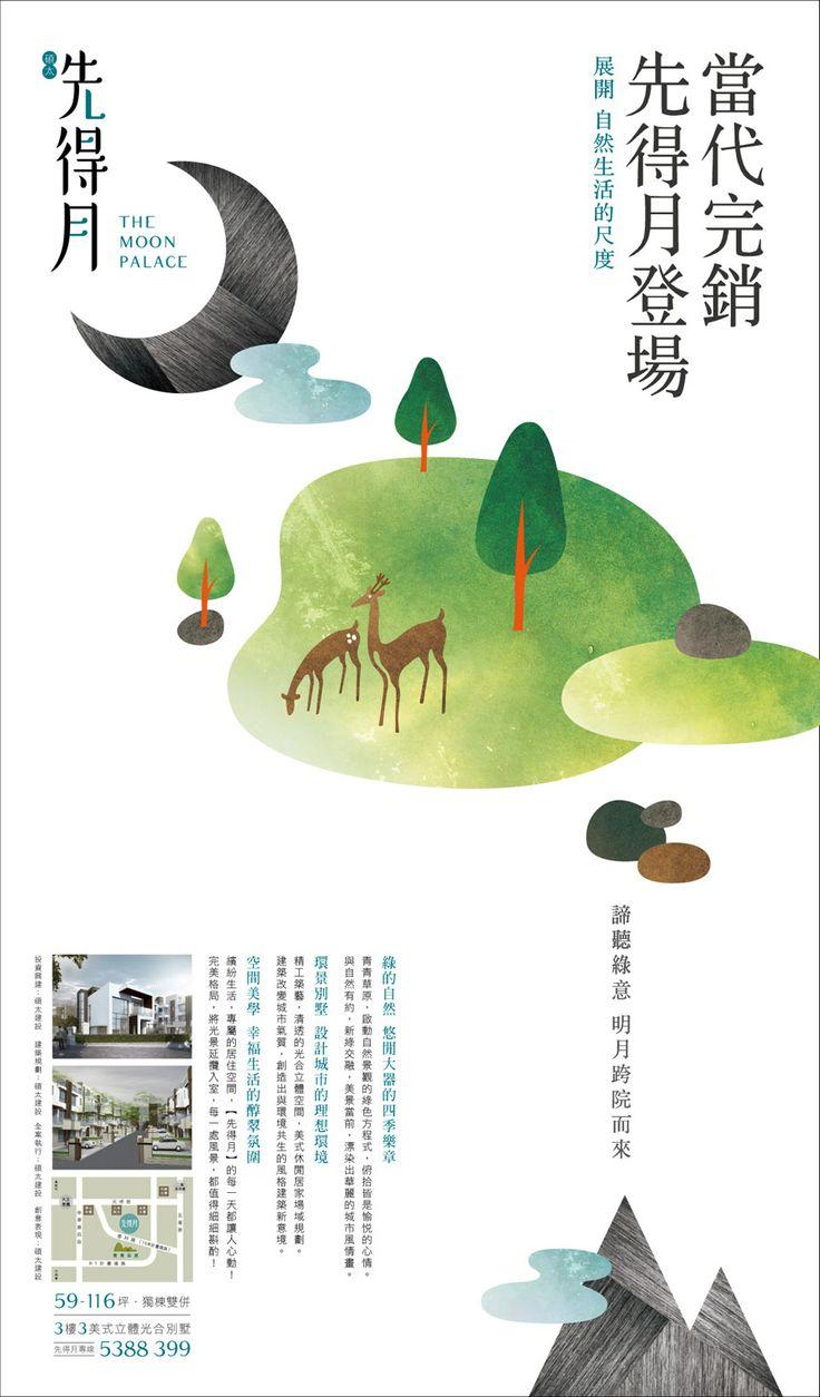 相談社 Sodansha Design work | Client / 先得月 大景隨心‧一森一墅 房地產建案 品牌 / 平面設計 提案