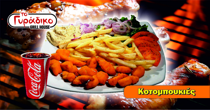 Ζουμερές φρεσκοτηγανισμένες Κοτομπουκιές, με πατατούλες, φρέσκια ντοματούλα και κρεμμυδάκι! Με 15% Έκπτωση: www.togyradiko.gr