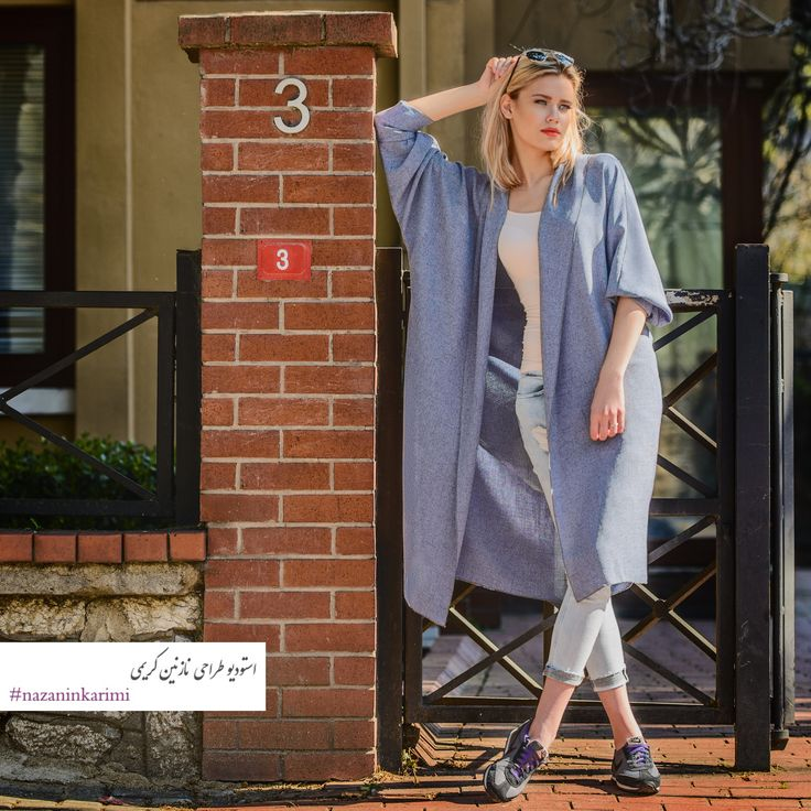 You can wear daily casuals but still be classy and beautiful  Available in so many colors ❤️ مانتوهاى روز و راحت طراحى نازنين كريمى با رنگهاى متنوع موجود در استوديو طراحى و بوتيك  Another gorgeous shot @wedmod  Makeup Artist: @saharhosseini77 Photographer: @amirhabibi_99 #nk #nazaninkarimi #casual #daily #outerwear #nkdesignstudio #nkboutique #fashion #style #tehran #iran