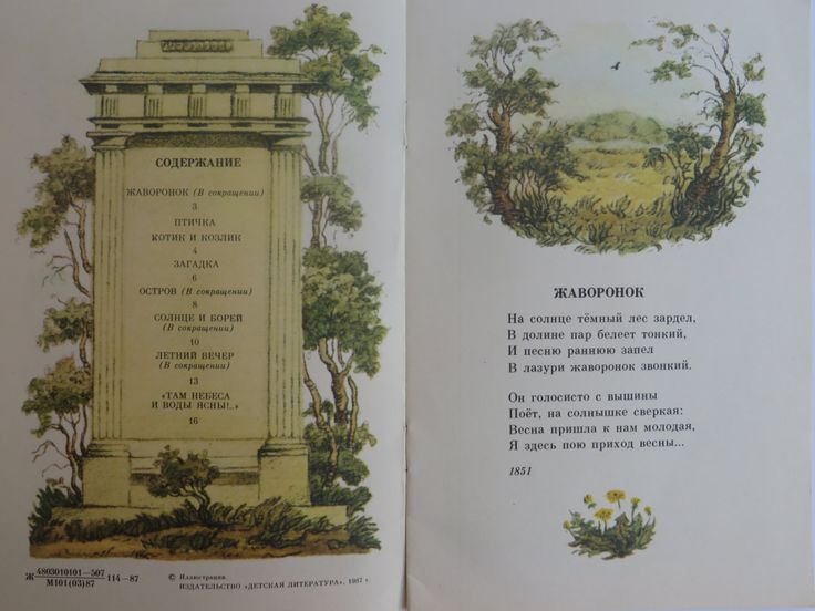 "Soviet children's book ""Lark"" by Zhukovsky. Russian poet. Russian poetry. Soviet book. Vintage russian book. Soviet vintage. USSR 1980s"