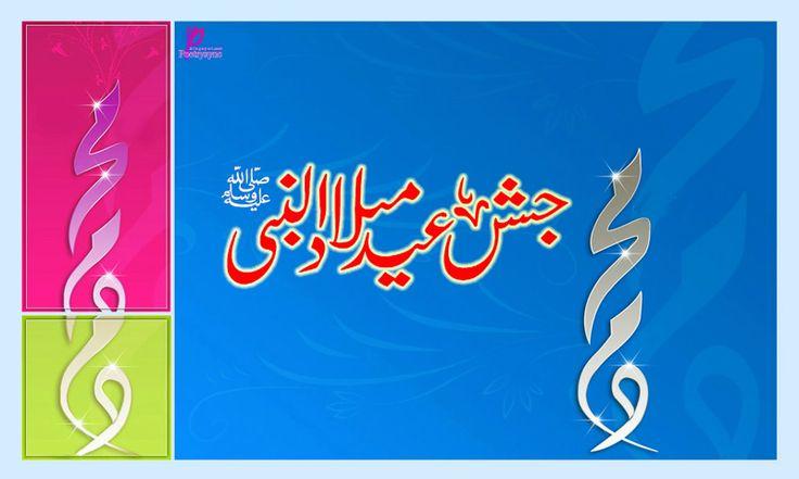 Happy Milad-e-MOHAMMAD MUSTAFA SAWW 12 Rabi-u-Awal Mubarak Eid Milad-un-Nabi Wishes Wallpaper