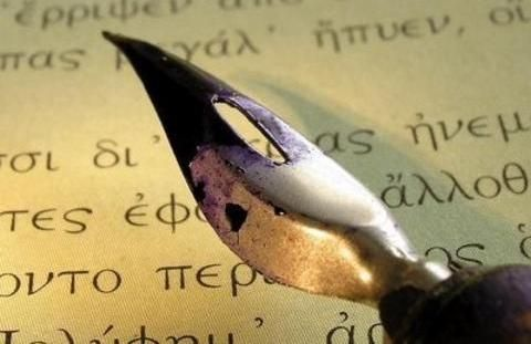 Κοζάνη: Ημερίδα με θέμα - Η Δημιουργική Γραφή στο πλαίσιο της Αξιολόγησης του μαθήματος της Νεοελληνικής Λογοτεχνίας